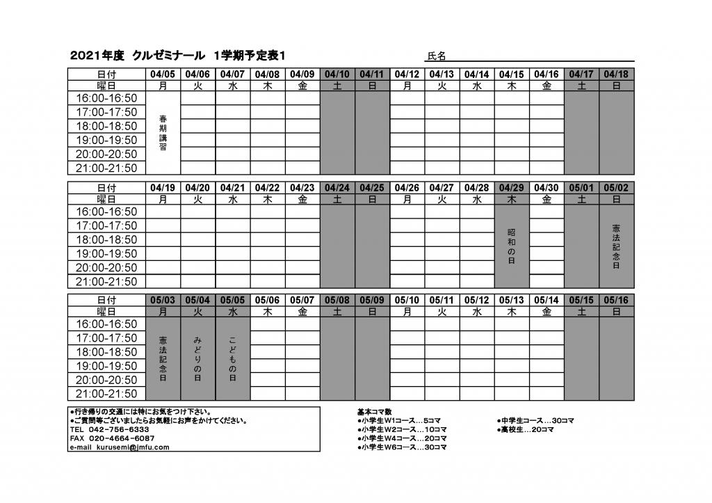 2021年1学期予定表