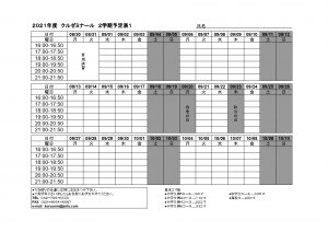2021年度予定表 - 2学期-1_pages-to-jpg-0001